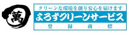 大阪の害虫駆除業者-よろずクリーンサービス