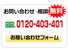 お問い合わせ・相談無料 フリーダイヤル0120-403-401